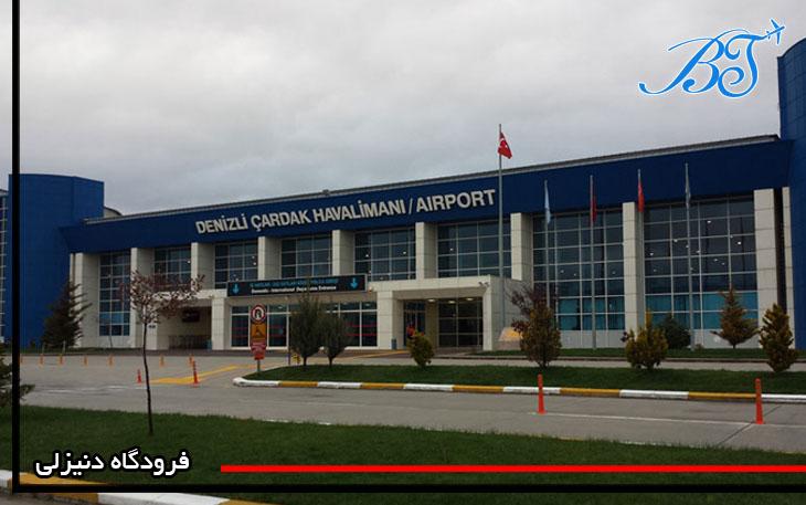 فرودگاه دنیزلی-بلیط جت