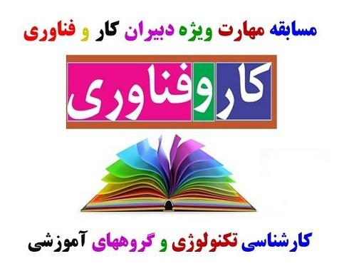 مسابقه مهارت دبیران جشنواره فناوری ، ایران مهارت کار و فناوری ، جشنواره گروه های درسی ، کیانی