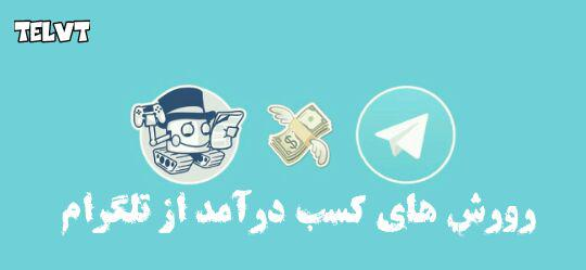 روش های کسب درآمد از تلگرام