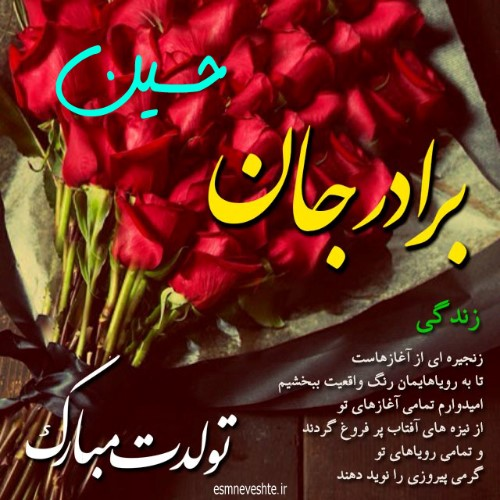 برادر عزیزم حسین تولدت مبارک