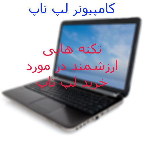 نکته های خرید لپ تاپ
