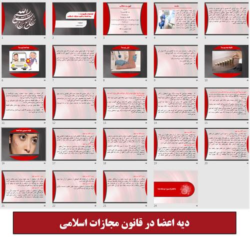 دیه اعضا در قانون مجازات اسلامی