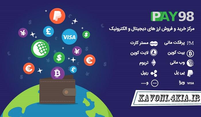 کسب درآمد از Pay98 | خرید و فروش ارزهای دیجیتالی