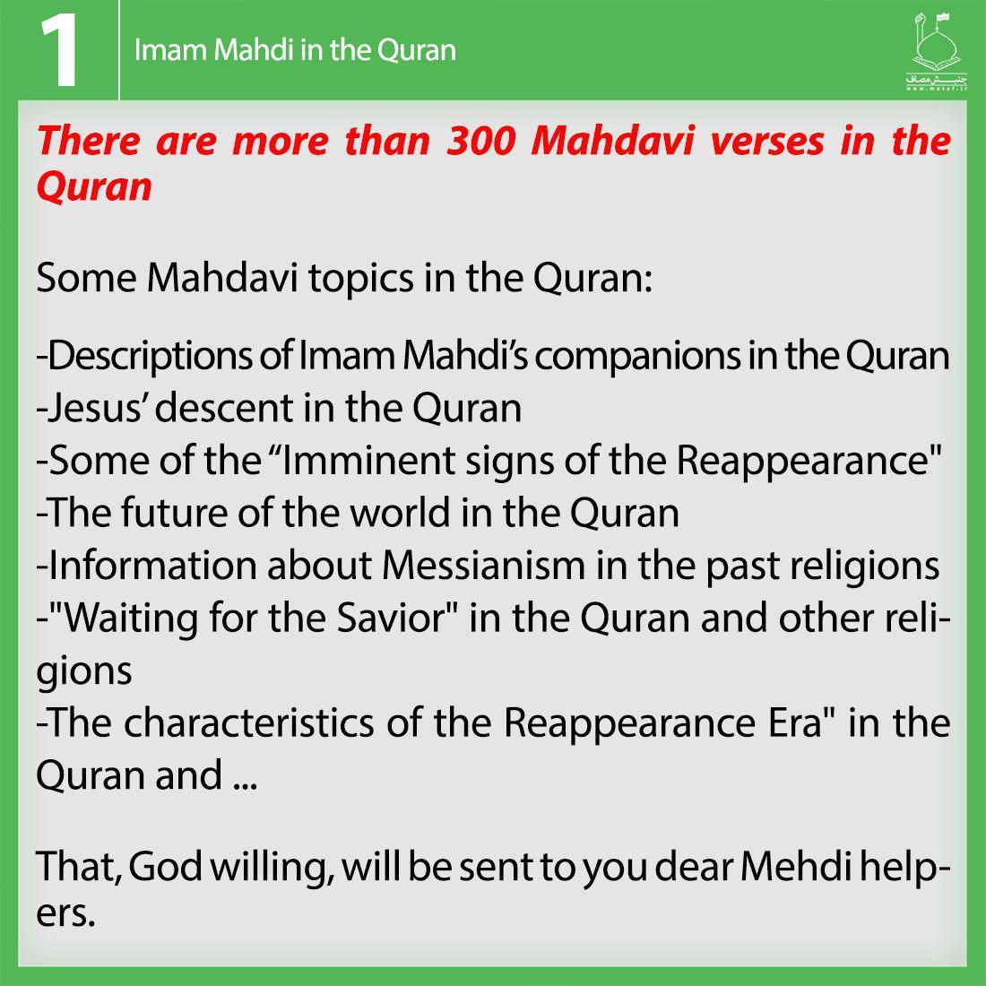 imam mahdi in the quran