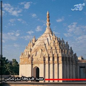 معبد_هندوها