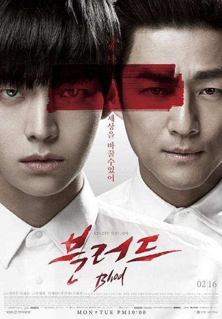 دانلود سریال کره ای خون - Blood 2015 - با زیرنویس فارسی و کامل سریال از اورمیا