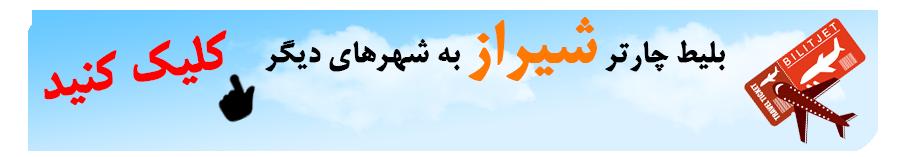 بلیط چارتر شیراز