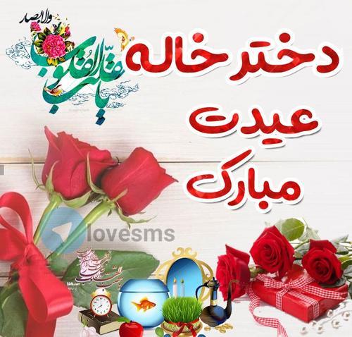 دختر خاله عیدت مبارک عکس نوشته