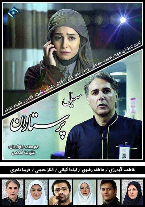 پرستاران ایرانی