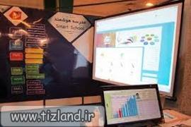 نخستین مدرسه الکترونیک کشور در بوشهر راه اندازی شد