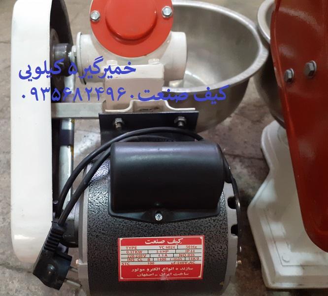 دستگاه خمیر گیر یا خمیرکن یا خمیرزن 5 کیلویی مخصوص کارهای خانگی
