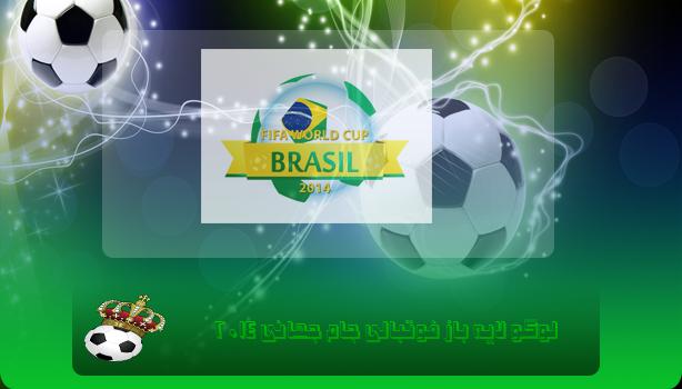 لوگو لایه باز فوتبالی جام جهانی ۲۰۱۴