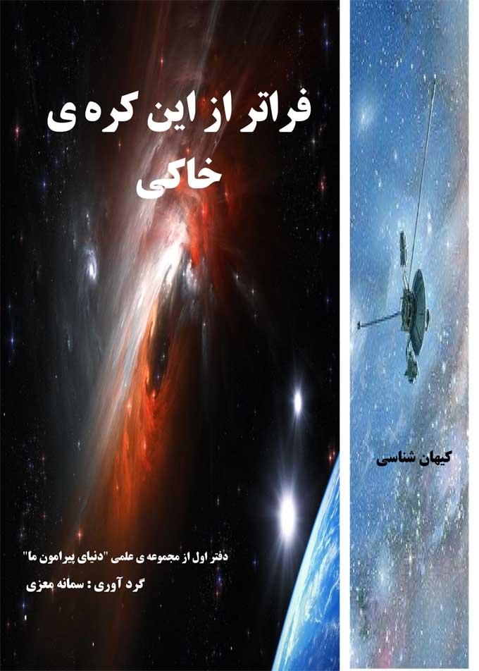 http://uupload.ir/files/zofi_faratar-az-in-kore-khaki-1.jpg