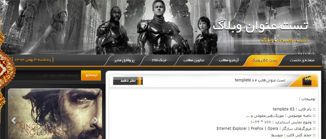 قالب حرفه ای فیلم و سینما برای وبلاگ ها Zpn_64