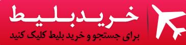 خرید بلیط هواپیما تهران به مشهد