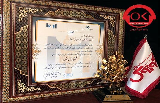 افق کوروش با 29 پله رشد، چهلمین شرکت برتر ایران شد