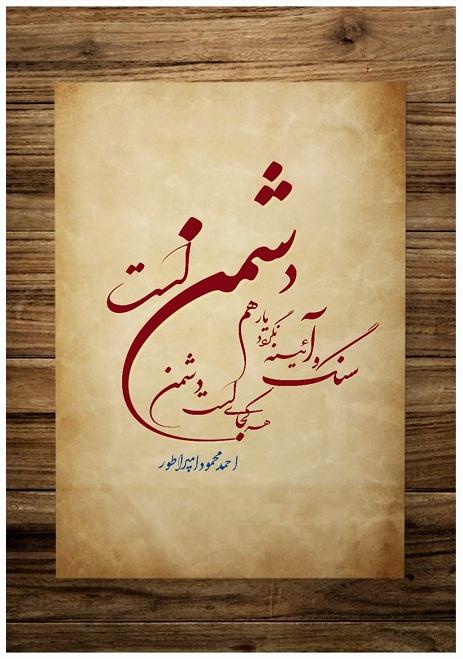 سنــگ و آئینــــه نگــردد یــار هــم هرکجای است دشمن، دشمن است - احمد محمود امپراطور اشعار و تابلو ها