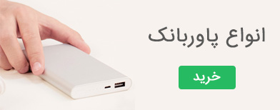 پاوربانک powerbank