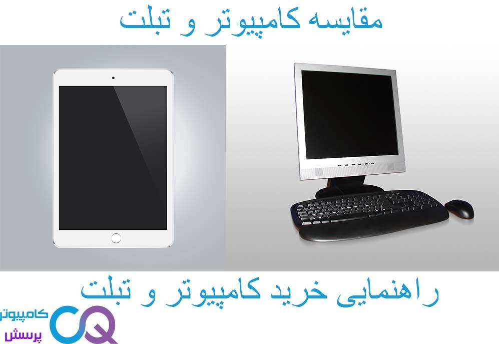 کامپیوتر یا تبلت