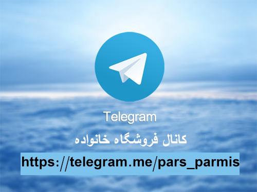 کانال تلگرام فروشگاه