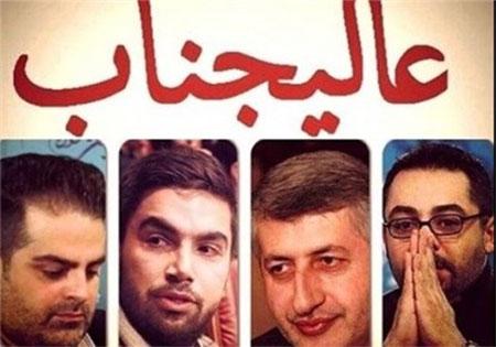 دانلود سریال جدید عالیجناب با لینک مستقیم